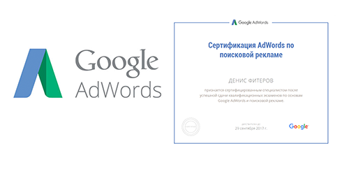сертифицированный специалист по Google AdWords и моя квалификация подтверждена успешной сдачей профильных экзаменов