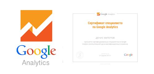 сертифицированный специалист по Google Analytics и моя квалификация подтверждена успешной сдачей профильных экзаменов