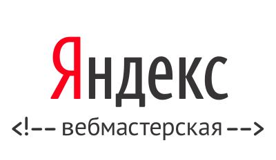 Яндекс Вебмастерская