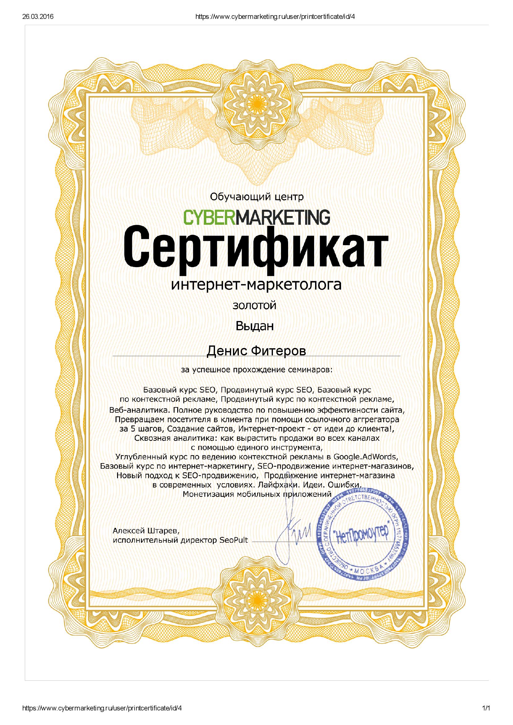 Обучающий центр Cybermarketing (Кибермаркетинг)