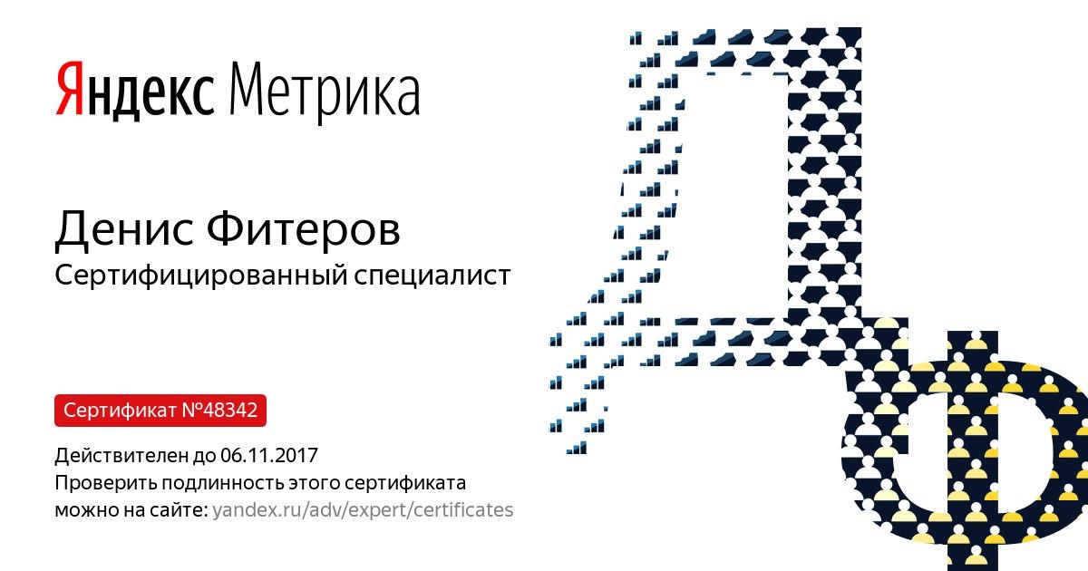 сертифицированный специалист по Яндекс Метрике и моя квалификация подтверждена успешной сдачей профильных экзаменов