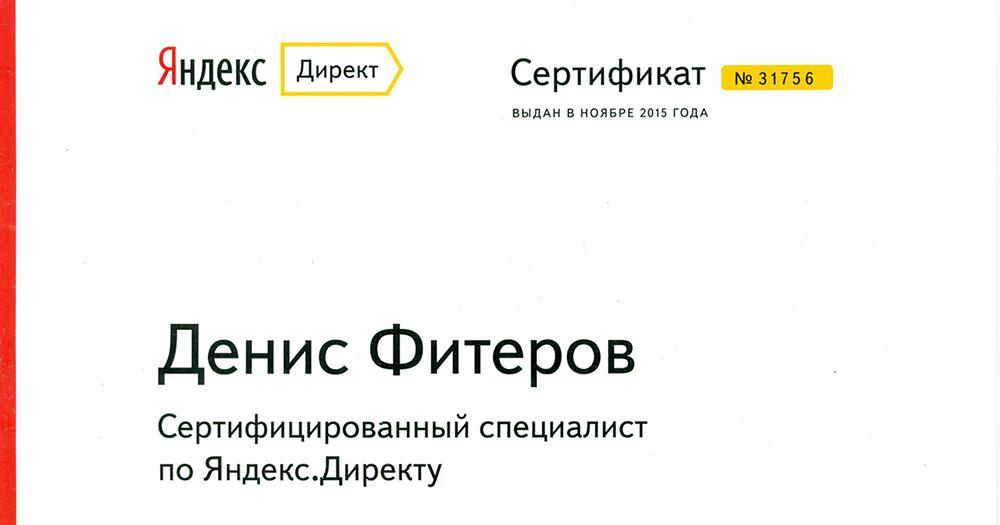 сертифицированный специалист по Яндекс Директу и моя квалификация подтверждена успешной сдачей профильных экзаменов