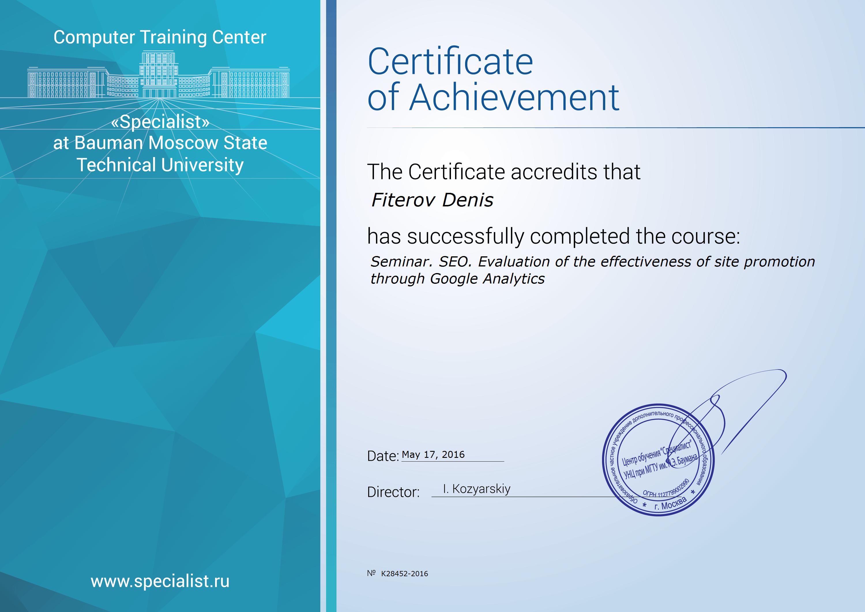 сертификат центра компьютерного обучения «Специалист» при МГТУ им. Н.Э.Баумана
