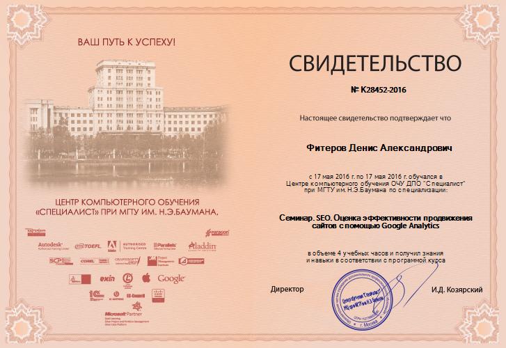 свидетельство центра компьютерного обучения «Специалист» при МГТУ им. Н.Э.Баумана